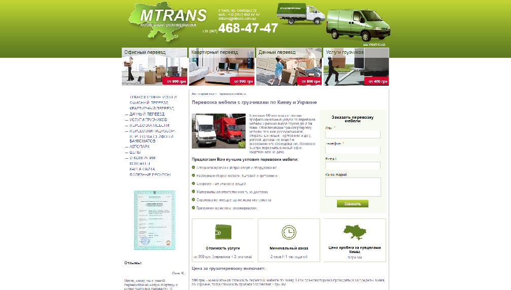 mtrans.com.ua/removal_furniture.php