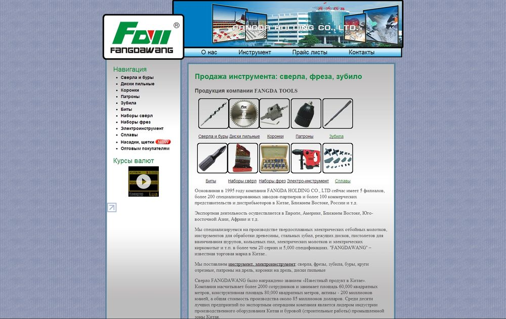 fdwtools.partnery.in.ua/