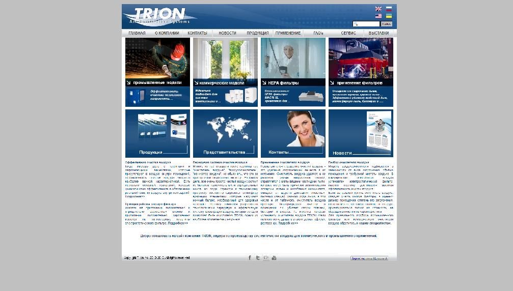 www.trion.in.ua