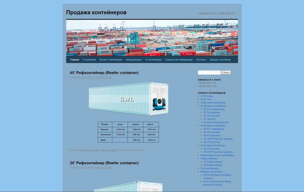 www.containers.in.ua